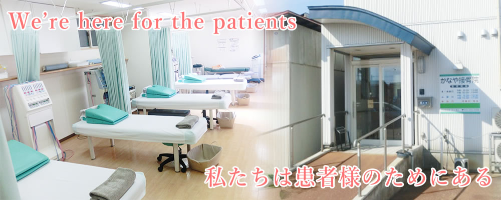 We're here for the patients 私たちは患者様のためにある